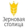 ООО ГК «Зерновая Столица»