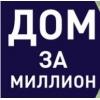 ООО Дом за Миллион