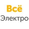 ООО Все электро