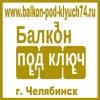 ООО Балкон под ключ - Челябинск