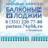ООО Балконы и лоджии - Челябинск