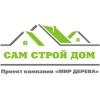 ООО СамСтройДом