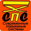 ООО Современные подъемные системы