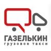 ООО ГАЗЕЛЬКИН