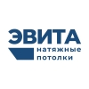 """ООО Натяжные потолки """"ЭВИТА"""""""