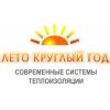 ООО Лето Круглый Год