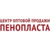 ООО Центр оптовой продажи пенопласта