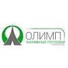 ООО Олимп-Зеленоград