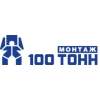 ООО 100 ТОНН МОНТАЖ