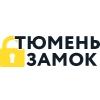 ООО Тюмень-замок