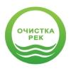 ООО ОЧИСТКА РЕК