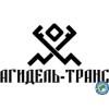 ООО АГИДЕЛЬ-ТРАНС