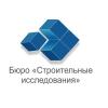 """ООО Бюро """"Строительные исследования"""""""