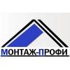 ООО МОНТАЖ-ПРОФИ