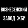 ООО Вознесенский завод железобетонных изделий