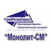 ООО Монолит-СМ