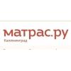 ООО Матрас.ру - матрасы и спальные принадлежности