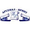 ООО Арсенал-Принт Казань