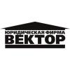 ООО Юридическая фирма Вектор