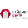 ООО САЙДИНГ-ЦЕНТР