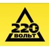 ООО 220 Вольт