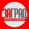 """ИП Мастерская металлоизделий """"ЗАГРАД"""""""