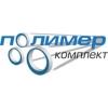 ООО Полимеркомплект
