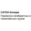ООО САТОН-Холидж