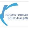 """ООО ООО Производственная компания """"Эффективная вентиляция"""""""