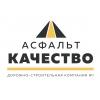 ООО Асфальт-Качество