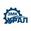 ООО ЗМК Урал