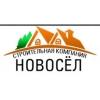 ООО Строительная компания «Новосёл»