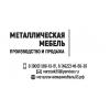 ООО Металлическаямебель33