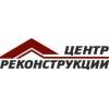 ООО Центр реконструкции