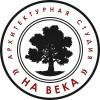 """ООО """"НА ВЕКА"""""""