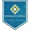 ИП Megaceilings