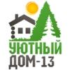 ООО Уютный Дом-13