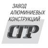 ООО Завод алюминиевых конструкций «СГР». Сварка, гибка, резка