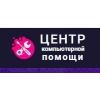 """ИП Центр компьютерной помощи """"UFA Service 24"""""""