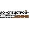 АО «СТРОИТЕЛЬНАЯ КОМПАНИЯ «СПЕЦСТРОЙ»