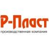 ООО ООО «Р-ПЛАСТ»