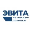 ООО Натяжные потолки ЭВИТА Липецк