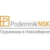 ООО Подъёмник-НСК