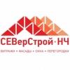 СЕВерСтрой - НЧ