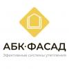 ООО АБК ФАСАД