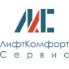 ООО ЛифтКомфортСервис