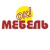 ООО Ок мебель