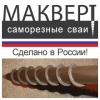 ООО МАКВЕРТ Саморезные сваи
