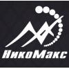 ООО НикоМакс