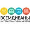 """ООО Интернет-магазин """"Всем Диваны"""""""